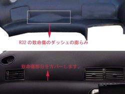 画像2: フルカバーダッシュボードマットforBNR32&R32 スポーツメッシュブラック